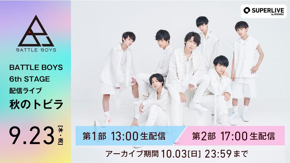 BATTLE BOYS 6th STAGE 配信ライブ 秋のトビラ